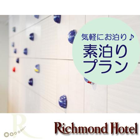 リッチモンドホテル福山駅前 / 【シンプルステイ】食事なし/ビジネスにもレジャーにも最適♪宿泊のみの素泊りプラン