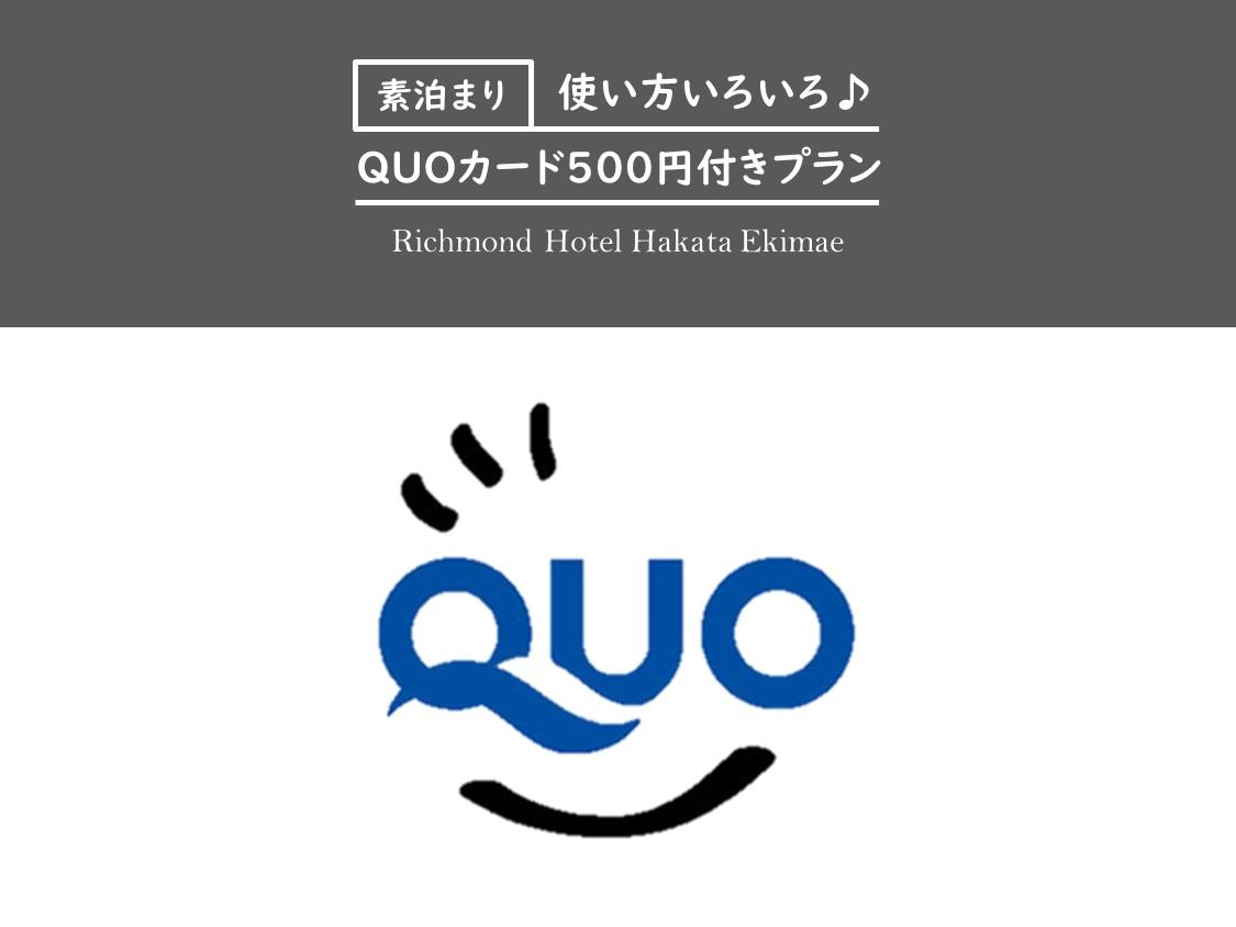 リッチモンドホテル博多駅前 使い方いろいろ♪QUOカード500円付きプラン