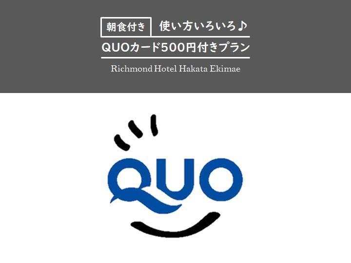 リッチモンドホテル博多駅前 【朝食付き】使い方いろいろ♪QUOカード500円付きプラン