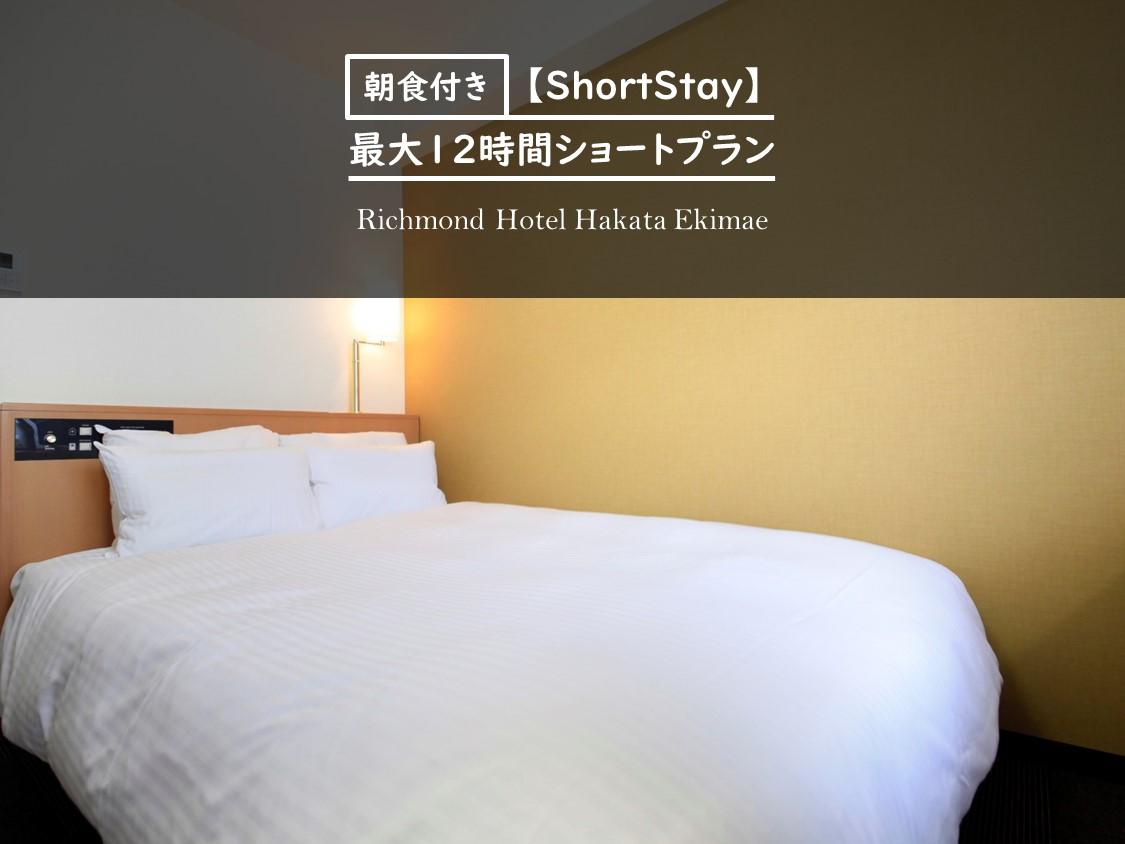 リッチモンドホテル博多駅前 【朝食付き】【ShrotStay】21時から朝9時までの最大21時間ショートステイプラン