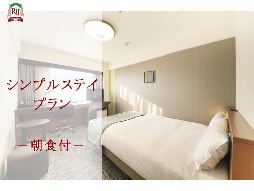リッチモンドホテル東大阪 / <Standard Plan>シンプルステイ「和洋バイキング朝食付き」