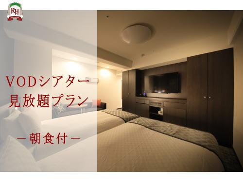リッチモンドホテル東大阪 / <VOD見放題>お部屋を映画館に!「和洋バイキング付き」