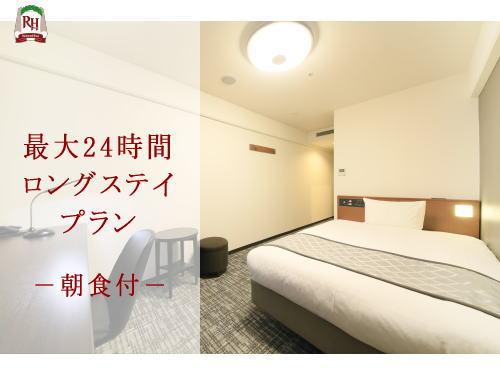 リッチモンドホテル東大阪 / <LongStay>最大24時間ステイ!14時~14時「和洋バイキング付き」