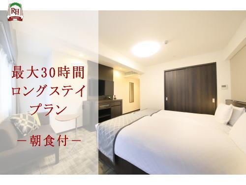 リッチモンドホテル東大阪 / <LongStay>最大30時間ステイ!14時~20時「和洋バイキング朝食付き」