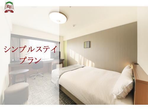 リッチモンドホテル東大阪 / <Standard Plan>シンプルステイ「食事なし」