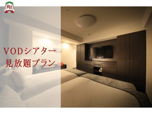 リッチモンドホテル東大阪 / <VOD見放題>お部屋を映画館に!「食事なし」