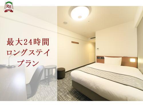 リッチモンドホテル東大阪 / <LongStay>最大24時間ステイ!14時~14時「食事なし」