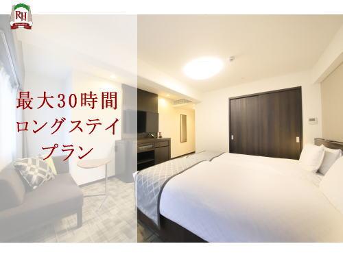 リッチモンドホテル東大阪 / <LongStay>最大30時間ステイ!14時~20時「食事なし」