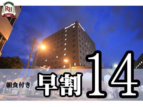 リッチモンドホテル鹿児島金生町 / 【早得14】朝食付