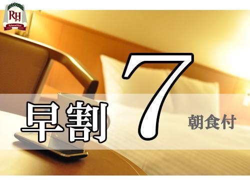 リッチモンドホテル鹿児島金生町 / 【早得7】朝食付き