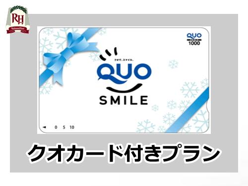 リッチモンドホテル熊本新市街 ◆クオカード1000円付プラン