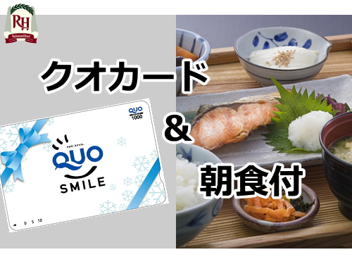 リッチモンドホテル熊本新市街 / ◆クオカード1000円付プラン-朝食付-
