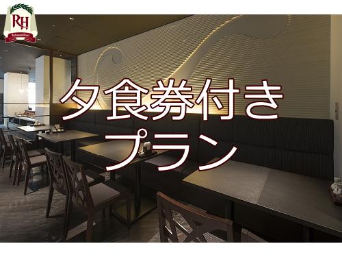 リッチモンドホテル熊本新市街 ◆【肥後馳走屋いねや】夕食券付きプラン!