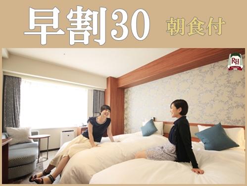 リッチモンドホテル東京目白 【早割30】30日前までの早期割引プラン★朝食付★