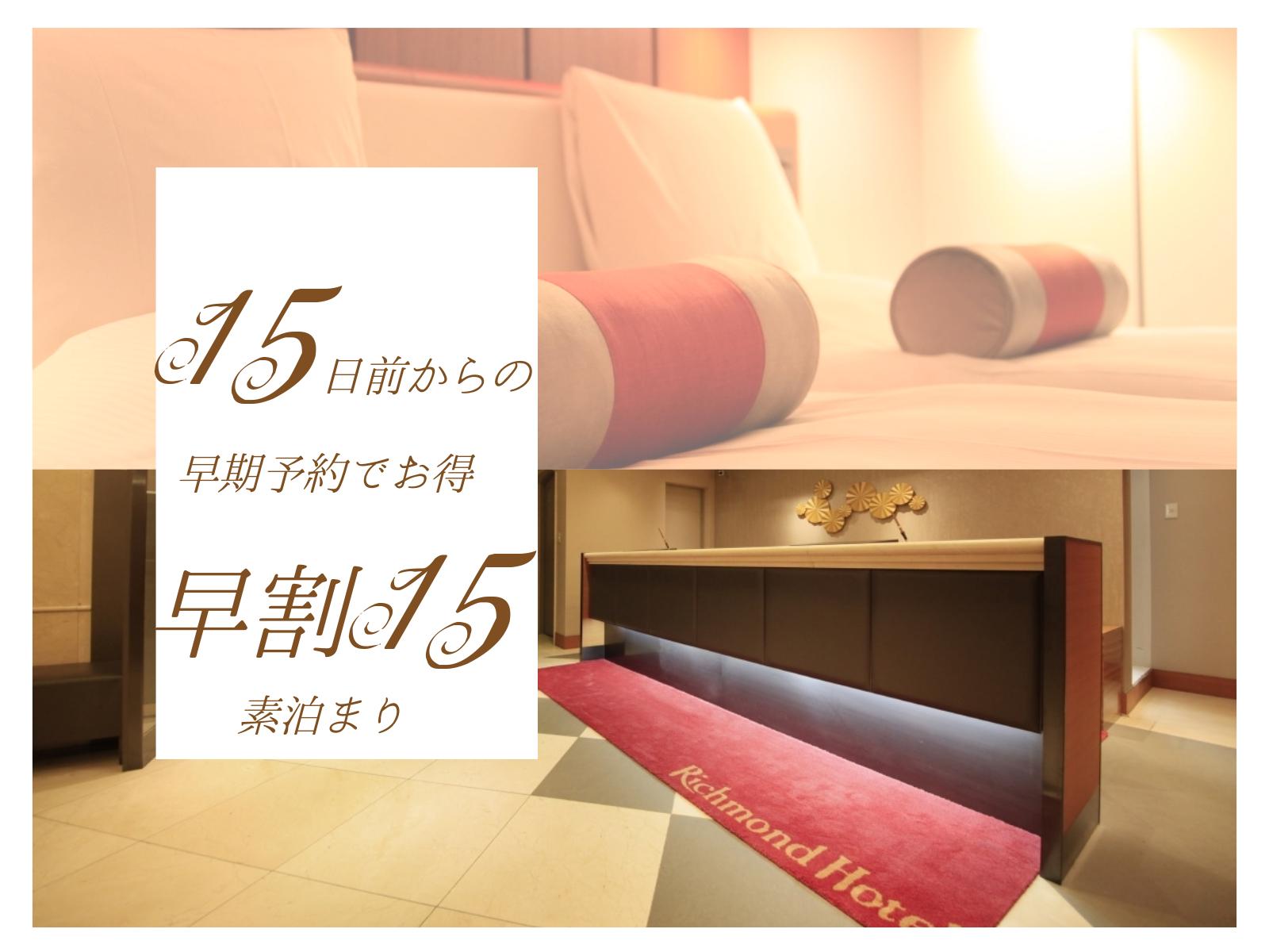 リッチモンドホテル東京目白 / 【早割15】15日前までの早期割引プラン〔素泊り〕