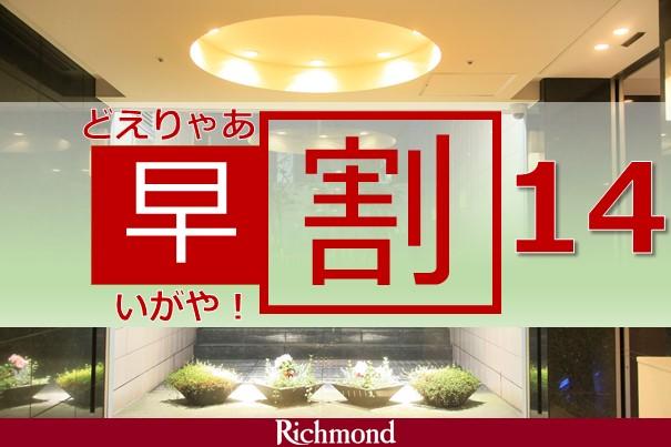 リッチモンドホテル名古屋納屋橋 【早割14プラン】-食事なし-14日前の予約でお得