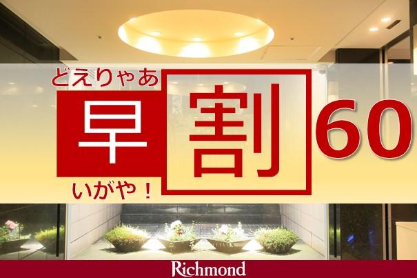 リッチモンドホテル名古屋納屋橋 【早割60プラン】ー食事なしー60日前の予約でお得