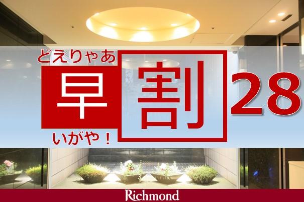 リッチモンドホテル名古屋納屋橋 【早割28プラン】-食事なし-28日前の予約でお得☆