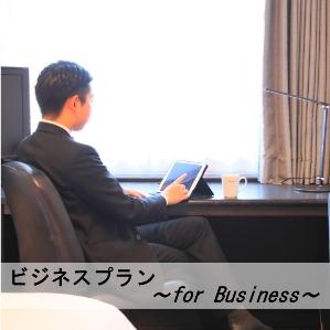 リッチモンドホテル名古屋納屋橋 【日経新聞付ビジネスプラン】
