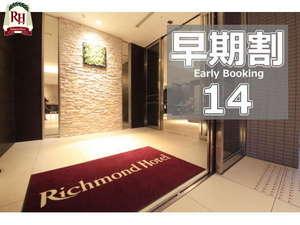 リッチモンドホテルなんば大国町 【早期割14】室数限定!14日前予約がお得!−食事なし−