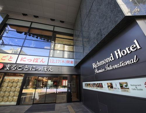 リッチモンドホテルプレミア浅草 【素泊まり】浅草、東京観光にオススメ♪-