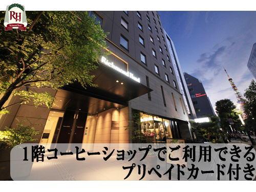 リッチモンドホテル東京芝 1階コーヒーショップでお使いいただけるプリペイドカード付きプラン