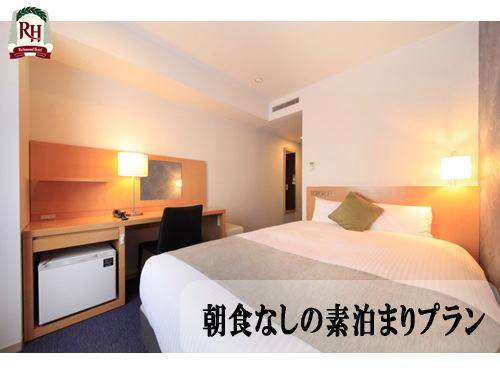リッチモンドホテル東京芝 浜松町・芝公園で快適ステイ◇素泊まりプラン