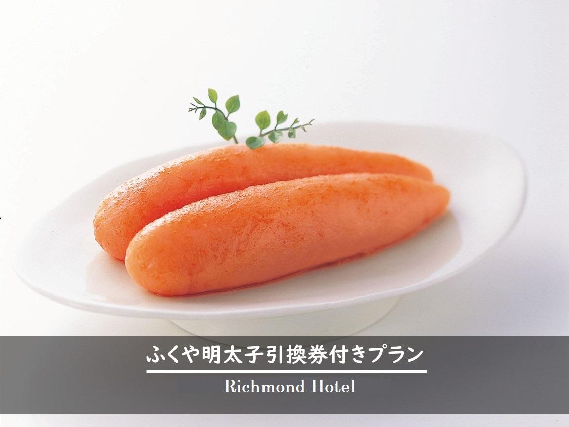 リッチモンドホテル福岡天神 / 【素泊まり】ふくや明太子引換券付きプラン