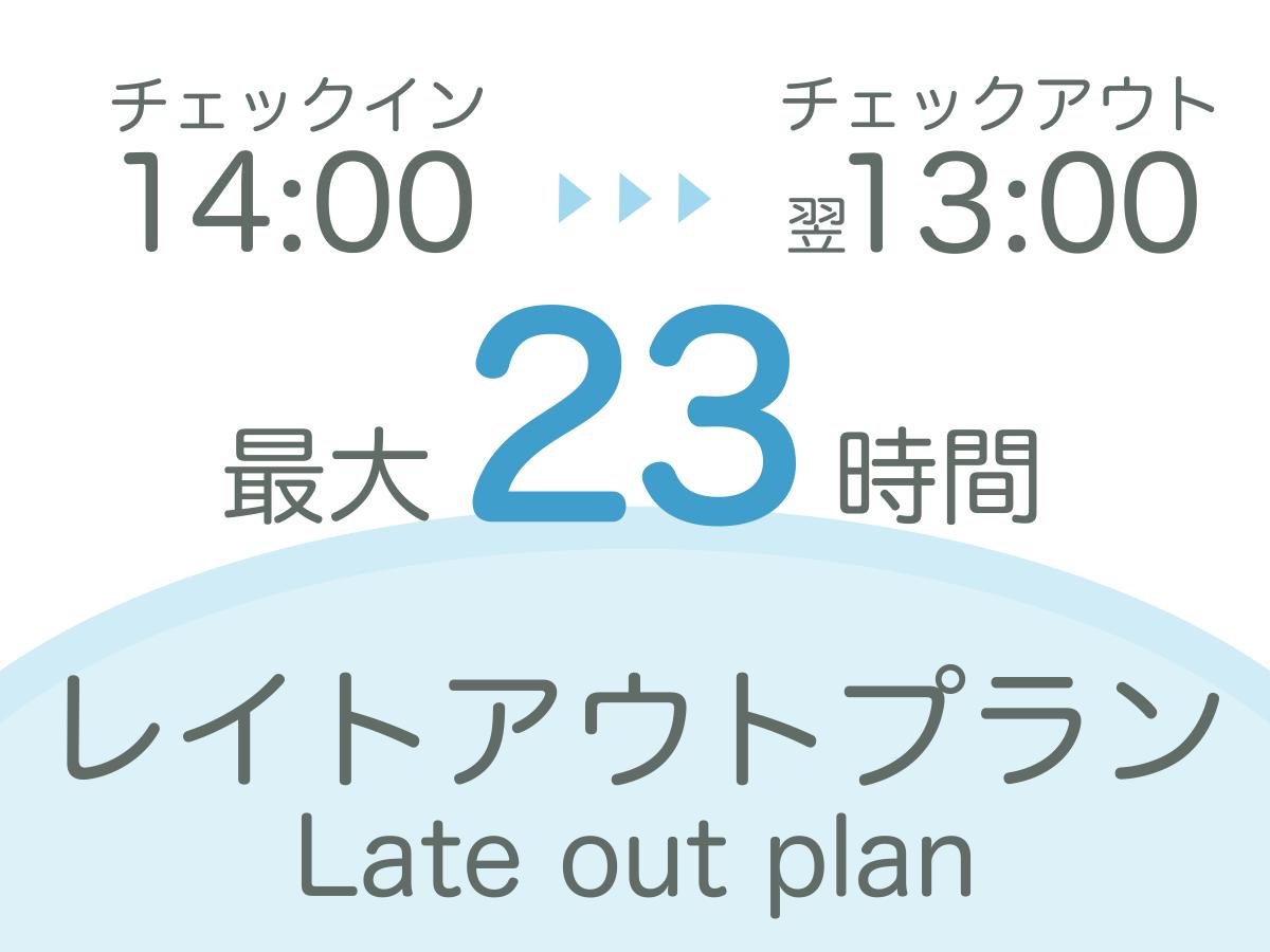 リッチモンドホテル福岡天神 / 【素泊まり】【LateOut】翌日13時チェックアウトで最大23時間滞在プラン