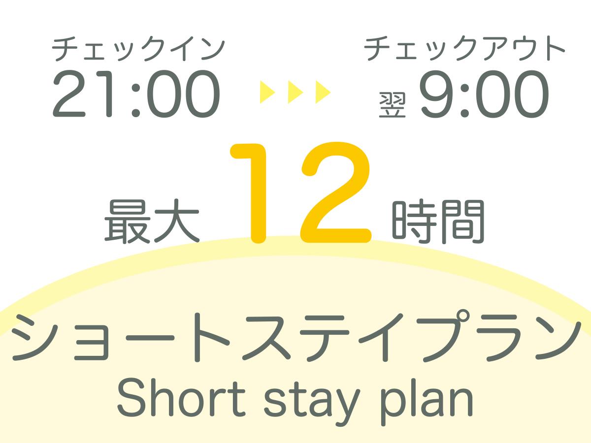 リッチモンドホテル福岡天神 / 【素泊まり】【ShortStay】21時から朝9時までの最大12時間ショートステイプラン