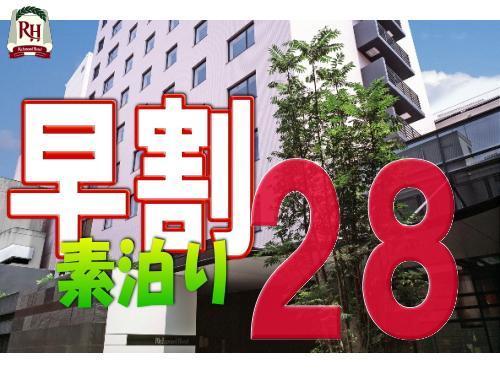 リッチモンドホテル鹿児島天文館 / 【早割28】【素泊まり】28日前の予約でお得プライス!