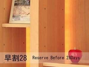 リッチモンドホテル天神西通 / 【早割28】 素泊まりプラン 早期予約でお得にステイ