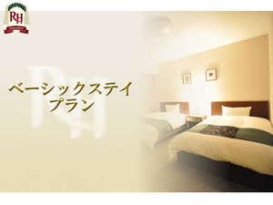 リッチモンドホテル宇都宮駅前 / シンプル素泊まりプラン-食事なし-