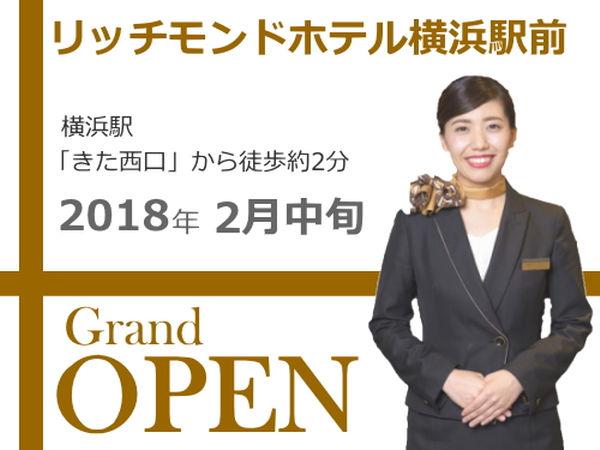 リッチモンドホテル横浜駅前 / 素泊まりプラン