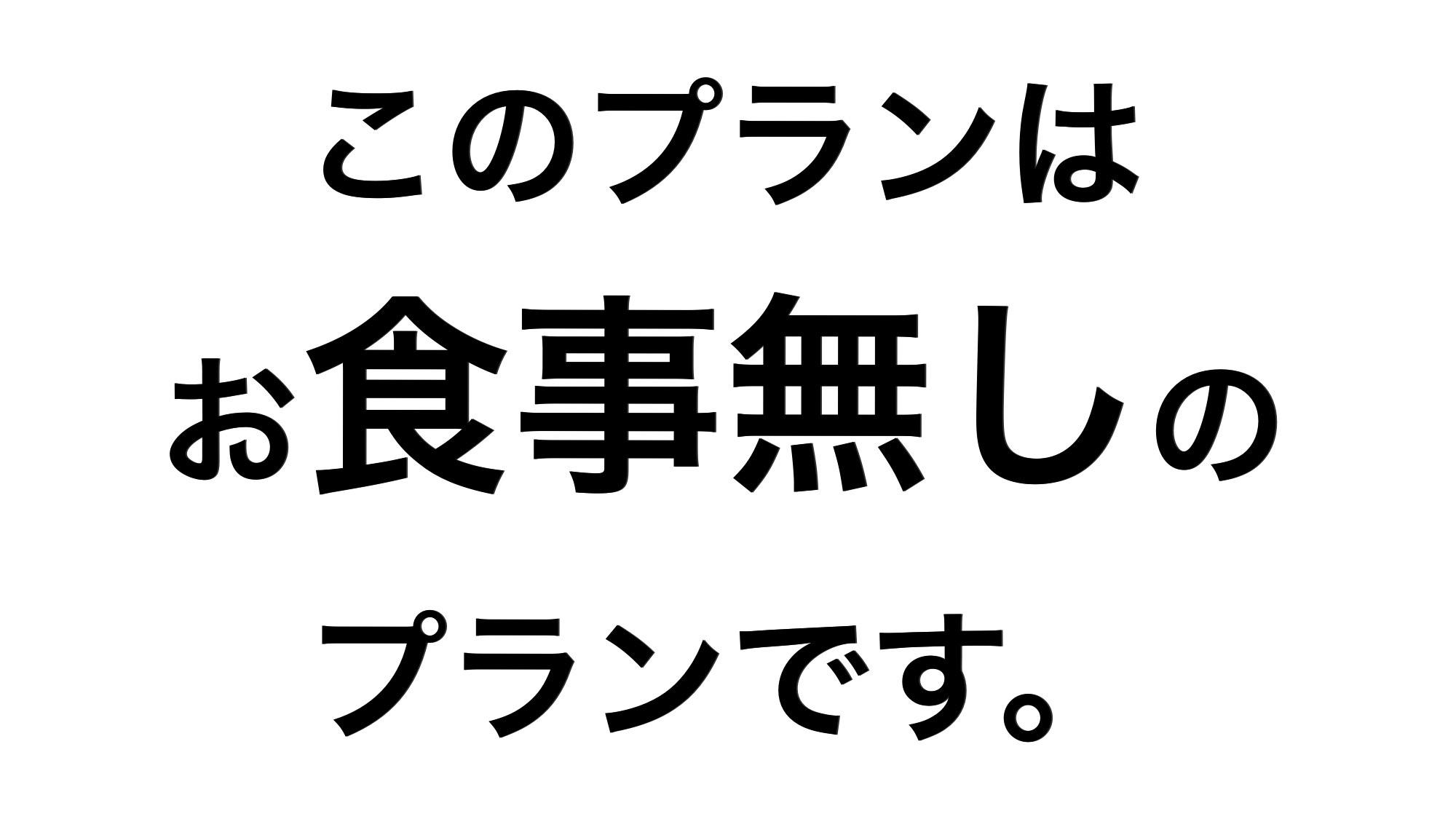 スマイルホテル厚木 【素泊り】★毎日安心価格★