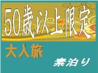 スマイルホテル函館 / 【50歳以上限定ゆったり大人旅♪♪】 のんびりチェックアウトで函館を満喫しよう◆素泊まりプラン◆