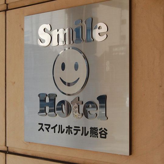 スマイルホテル熊谷 / 《ビジネスにレジャーに!毎日がおトク!》シンプルステイプラン(素泊まり)