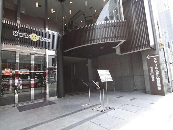 スマイルホテル京都四条 / ■シングル禁煙■全室空気清浄機&加湿器完備◎