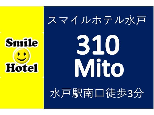 スマイルホテル水戸 / 直前までご予約OK!】スマイル バリューステイプラン(素泊まり)
