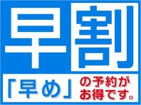 スマイルホテル長野 / 【無料朝食リニューアル】10日前までの予約でお得≪全館Wi-Fi完備≫