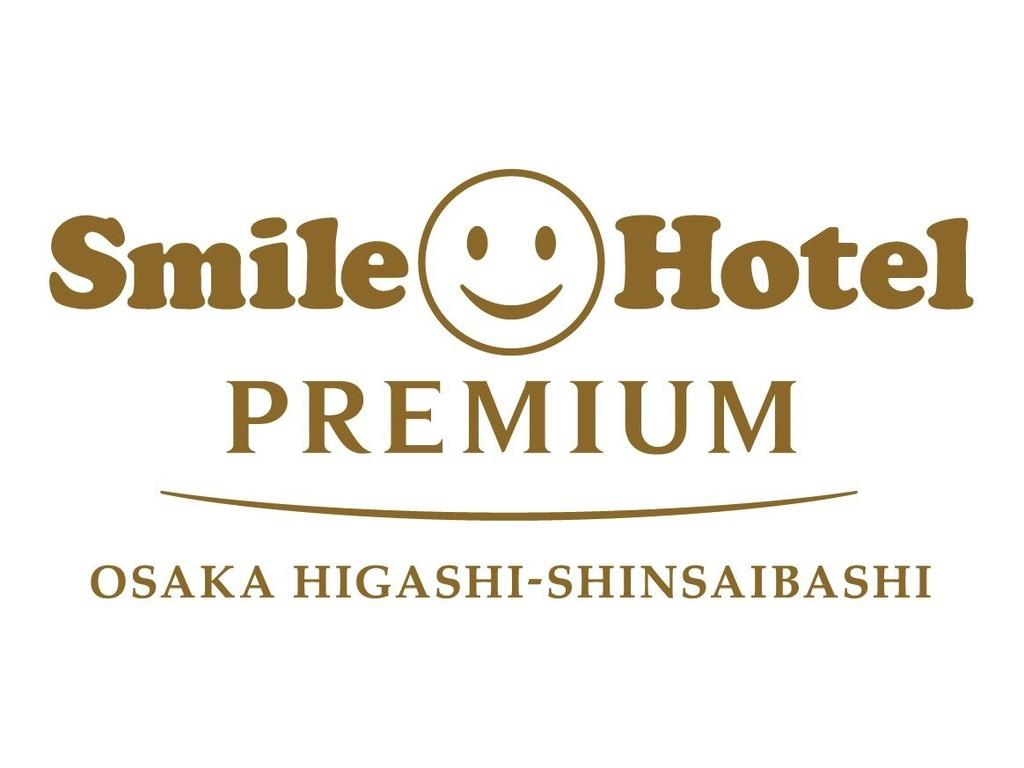 スマイルホテルプレミアム大阪東心斎橋 / シンプルステイプラン(素泊まり)