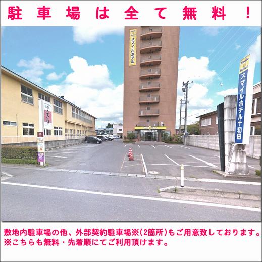 スマイルホテル十和田 / 《 朝食付 》【手作りバイキング付♪】スタンダードプラン <駐車場無料>