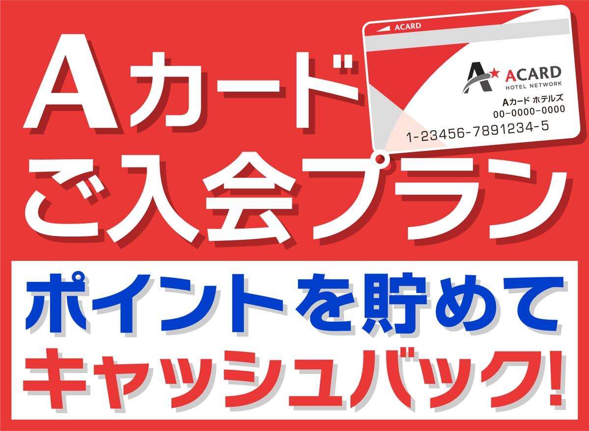 スマイルホテル宇都宮西口駅前 【入会金・年会費無料!】Aカード新規入会プラン(朝食付)