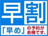 スマイルホテル宇都宮 / 《素泊まり》【早めがオ・ト・ク!】早割14プラン