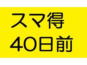 スマイルホテル和歌山 / 【早期得割】40日前までの予約がお得です★朝食付