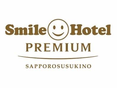 スマイルホテルプレミアム札幌すすきの / シンプルステイプラン【素泊まり】