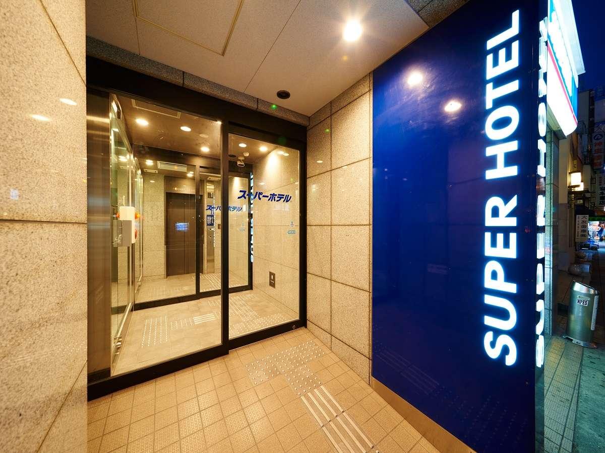 スーパーホテルなんば・日本橋 / シングルルーム