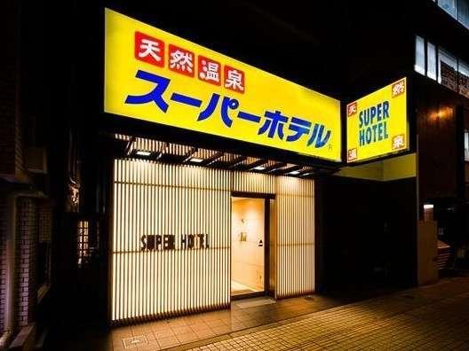 スーパーホテル大阪・天王寺 シングルルーム【喫煙】