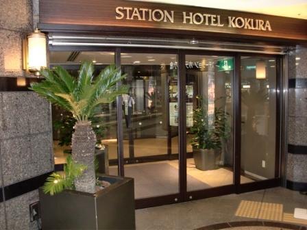 JR九州ステーションホテル小倉 / オンライン予約スタンダードプラン■□素泊まり□■