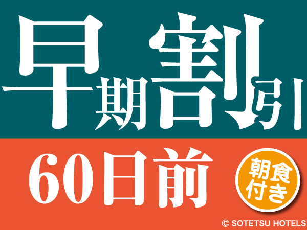 相鉄フレッサイン 東京赤坂 【キャッシュレスホテル】【早割60】60日前のご予約でお得なプラン♪<朝食付き>